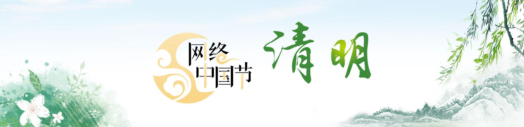4-3网络中国节·清明