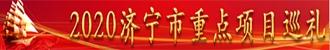 4-2 2020济宁市重点项目巡礼