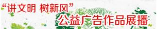 5-2讲文明树新风公益广告作品展播