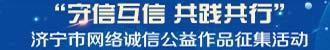 1-1济宁市网络诚信公益作品征集活动(第3拼第1行1)