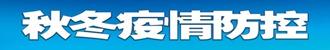 5-1秋冬疫情防控专题