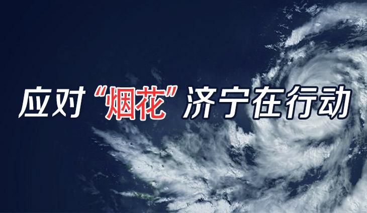 """应对台风""""烟花"""" 济宁严阵以待"""