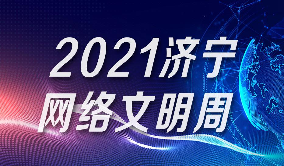 2021济宁网络文明周