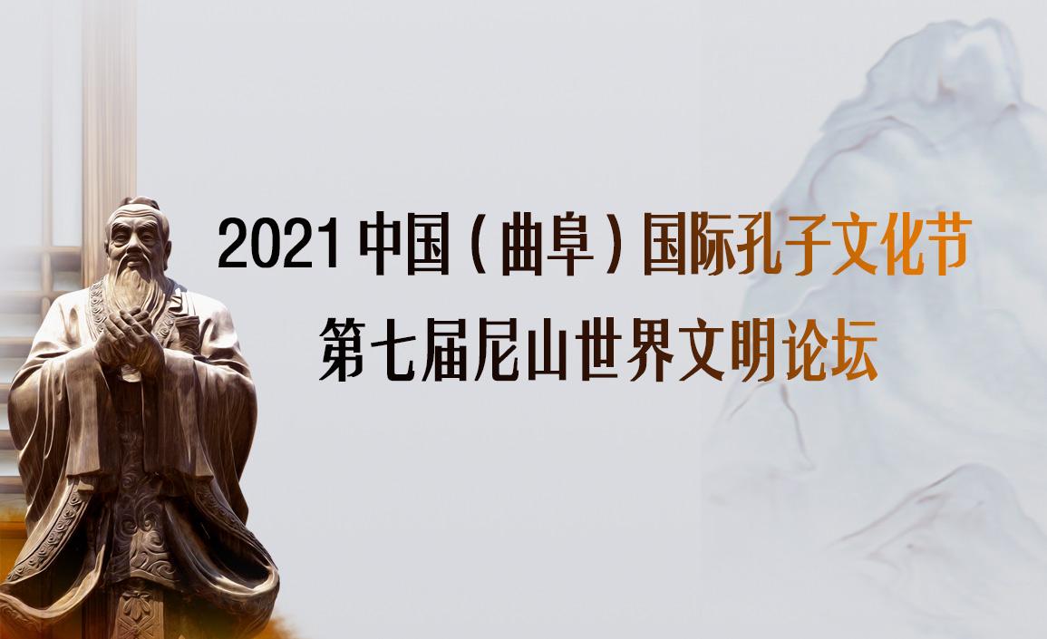 2021中国(曲阜)国际孔子文化节