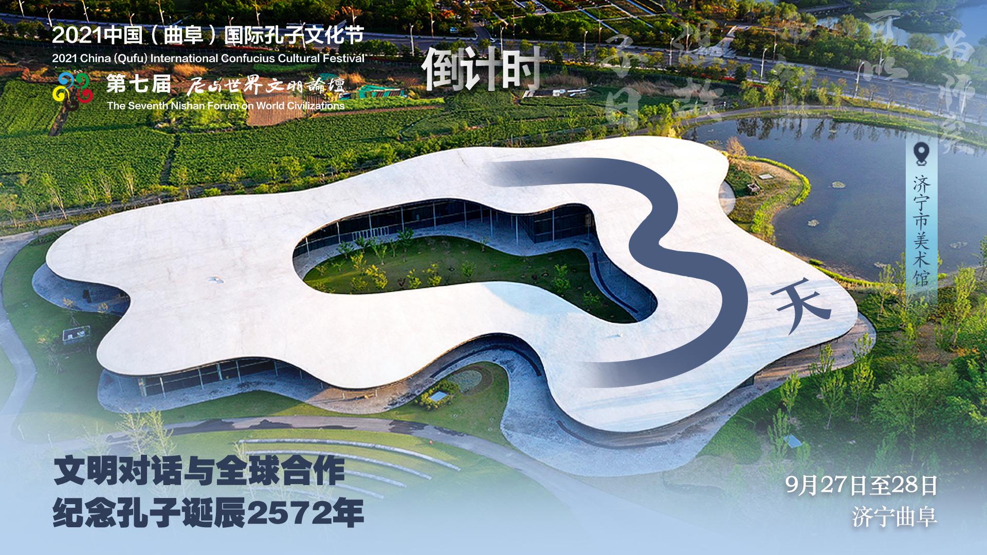 距离2021中国(曲阜)国际孔子文化节、第七届尼山世界文明论坛开幕还有3天!