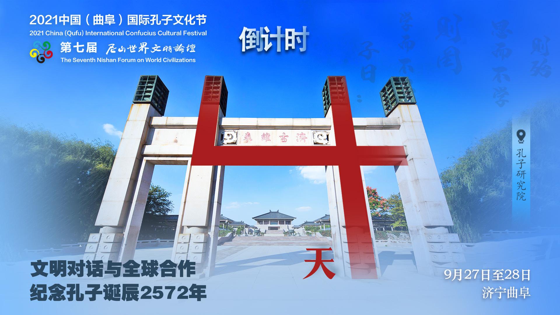 距离2021中国(曲阜)国际孔子文化节、第七届尼山世界文明论坛开幕还有4天!